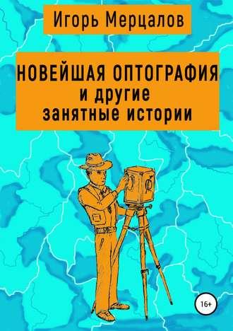 Игорь Мерцалов, Новейшая оптография и другие занятные истории. Сборник рассказов