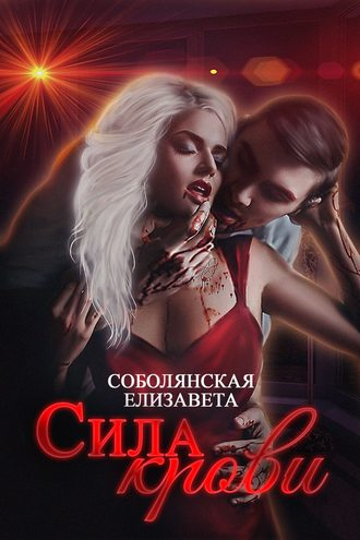 Елизавета Соболянская, Сила крови