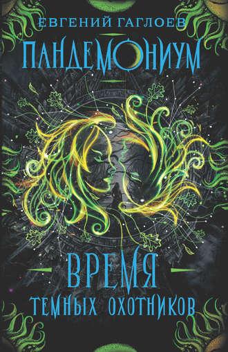 Евгений Гаглоев, Время Темных охотников