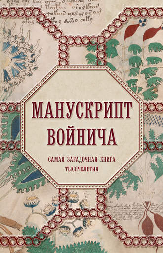 Александр Дей, Манускрипт Войнича