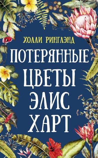 Холли Ринглэнд, Потерянные цветы Элис Харт