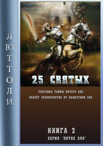 Люттоли, 25 святых