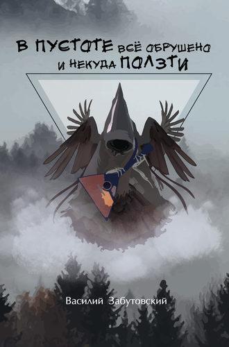Василий Забутовский, В пустоте все обрушено и некуда ползти
