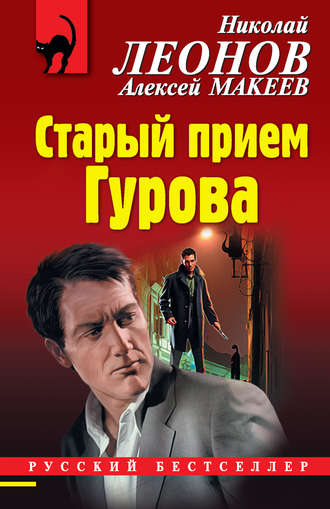 Николай Леонов, Алексей Макеев, Старый прием Гурова