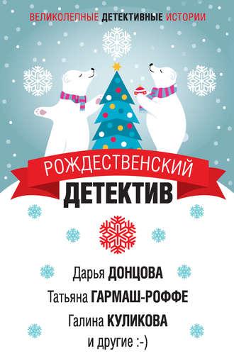 Галина Куликова, Дарья Донцова, Рождественский детектив