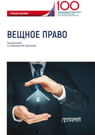 Светлана Иванова, Маргарита Короткова, Вещное право