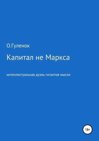 Ольга Гуленок, Капитал не Маркса: интеллектуальная дуэль гигантов мысли