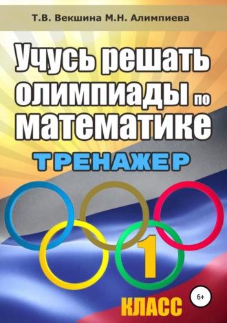 Татьяна Векшина, Мария Алимпиева, Учусь решать олимпиады по математике. Тренажёр. 1класс