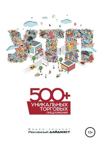 Иван Пилевин, 500+ уникальных торговых предложений