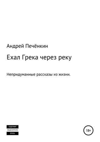 Андрей Печёнкин, Ехал Грека через реку