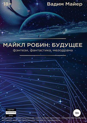 Вадим Майер, Майкл Робин: будущее