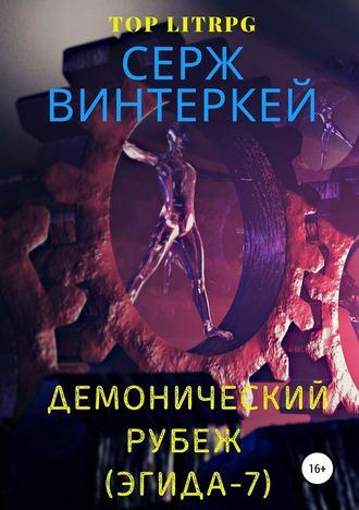 Серж Винтеркей, Демонический рубеж (Эгида-7)