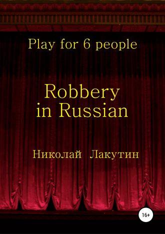 Николай Лакутин, Robbery in Russian. Play for 6 people