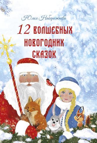 Юлия Набережнева, 12 волшебных новогодних сказок
