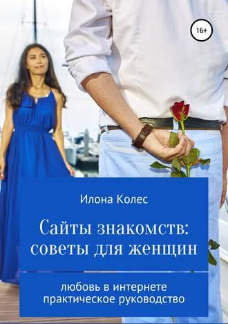 Илона Колес, Сайты знакомств: советы для женщин