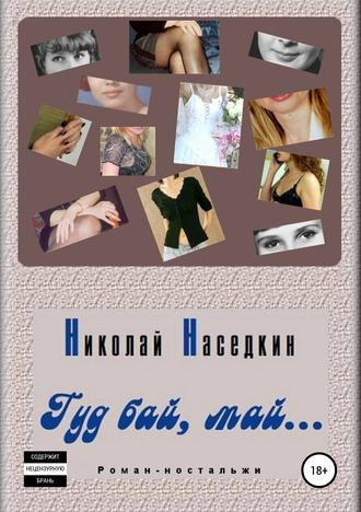 Николай Наседкин, Гуд бай, май… Роман-ностальжи