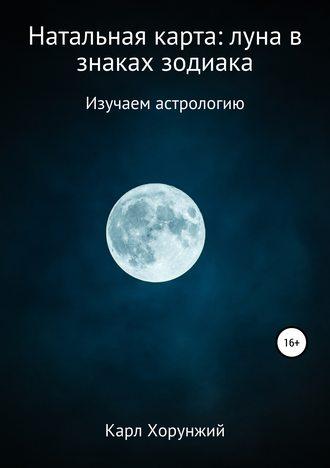 Карл Хорунжий, Натальная карта: луна в знаках зодиака