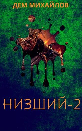 Дем Михайлов, Низший 2