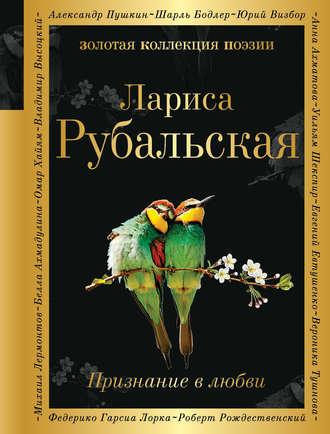 Лариса Рубальская, Признание в любви