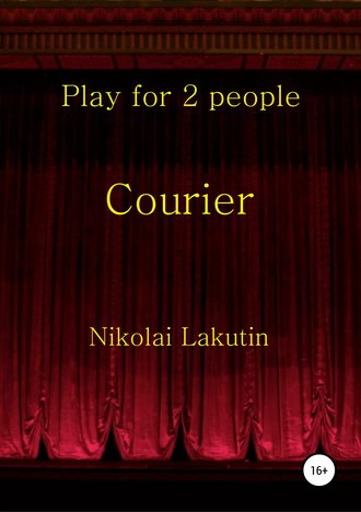 Николай Лакутин, Courier. Play for 2 people