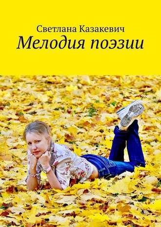 Светлана Казакевич, Мелодия поэзии
