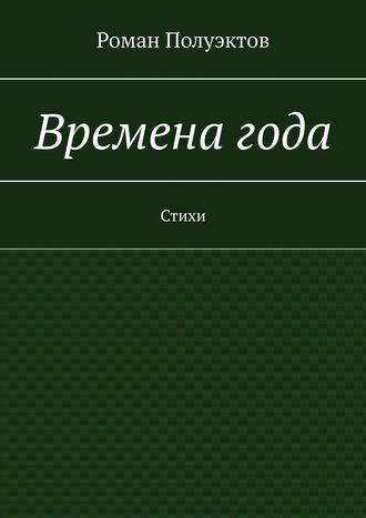 Роман Полуэктов, Временагода. Стихи