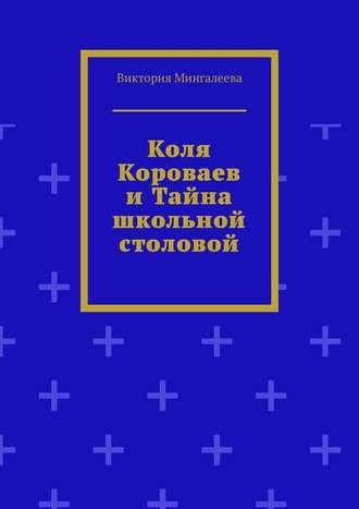 Виктория Мингалеева, Коля Короваев итайна школьной столовой