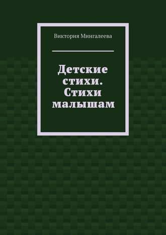 Виктория Мингалеева, Детские стихи. Стихи малышам