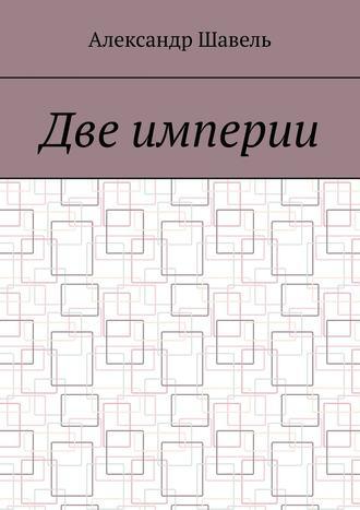 Александр Шавель, Две империи