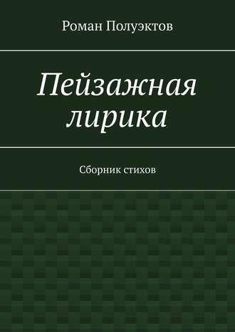 Роман Полуэктов, Пейзажная лирика. Сборник стихов