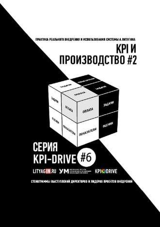 Евгения Жирнякова, KPI-DRIVE#6. ПРОИЗВОДСТВО #2