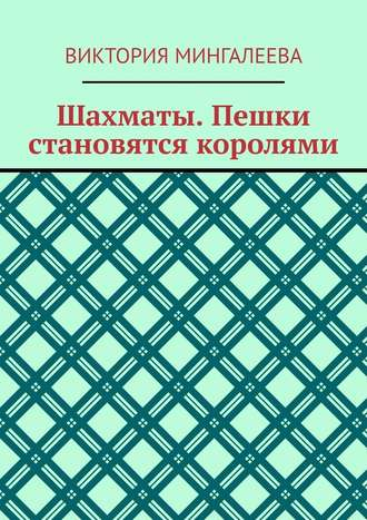 Виктория Мингалеева, Шахматы. Пешки становятся королями