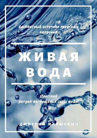 Дмитрий Марыскин, Живаявода