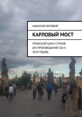 Николай Боровой, Карловыймост. Пражский цикл стихов (из произведений 2014–2019 годов)