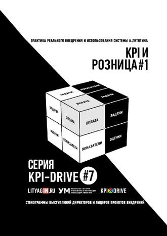 Евгения Жирнякова, KPI-DRIVE#7. РОЗНИЦА