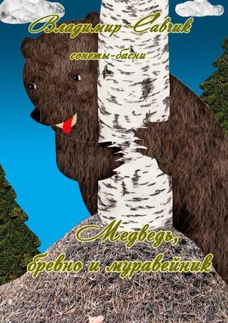 Владимир Савчик, Медведь, бревно имуравейник