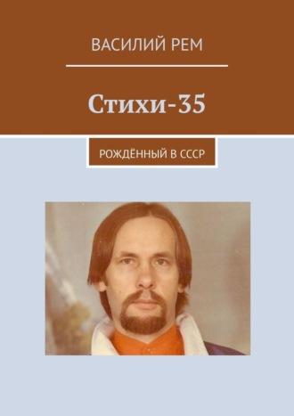 Василий Рем, Стихи-35. Рождённый вСССР