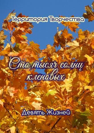 Валентина Спирина, Сто тысяч солнц кленовых. Девять Жизней