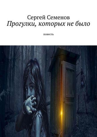 Сергей Семенов, Прогулки, которых небыло. Повесть