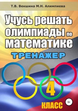 Татьяна Векшина, Мария Алимпиева, Учусь решать олимпиады по математике. 4класс. Тренажёр