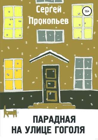 Сергей Прокопьев, Парадная на улице Гоголя