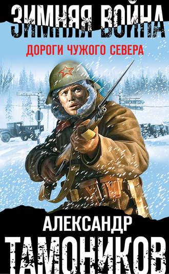 Александр Тамоников, Зимняя война. Дороги чужого севера