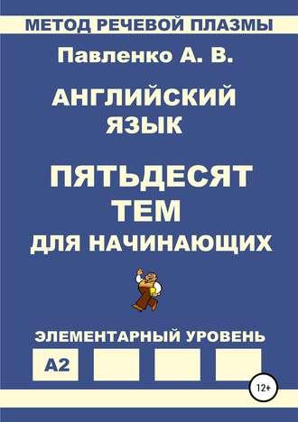Александр Павленко, Английский язык. Пятьдесят тем для начинающих
