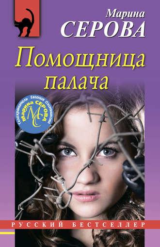 Марина Серова, Помощница палача
