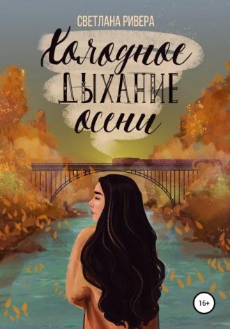 Светлана Ривера, Холодное дыхание осени