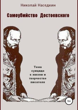 Николай Наседкин, Самоубийство Достоевского. Тема суицида в жизни и творчестве писателя