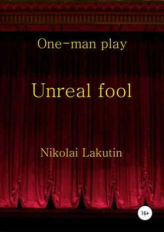 Николай Лакутин, Unreal fool. One-man play