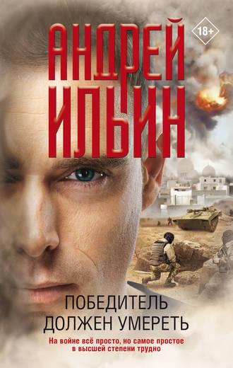Андрей Ильин, Победитель должен умереть