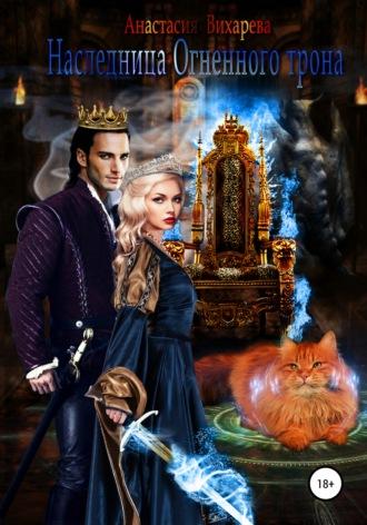 Анастасия Вихарева, Наследница Огненного трона