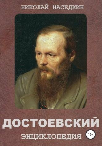 Николай Наседкин, Достоевский. Энциклопедия